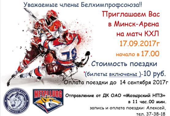 Динамо-Минск Металлург-Магнитогорск 17.09.2017г