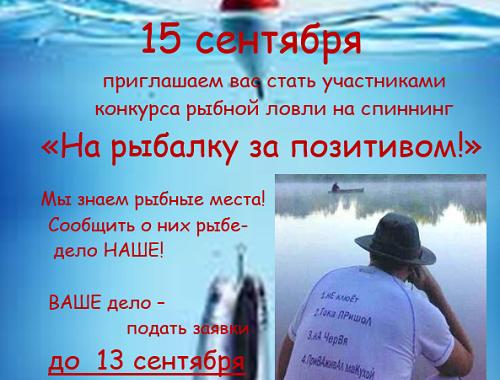 """Положение  о проведении соревнования по рыбной ловле  """"На рыбалку за позитивом!"""""""