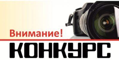 Внимание! Конкурс фотолюбителей ОАО «Мозырский НПЗ»!