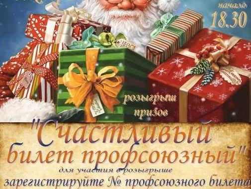 Положение о проведении Новогоднего розыгрыша ценных призов