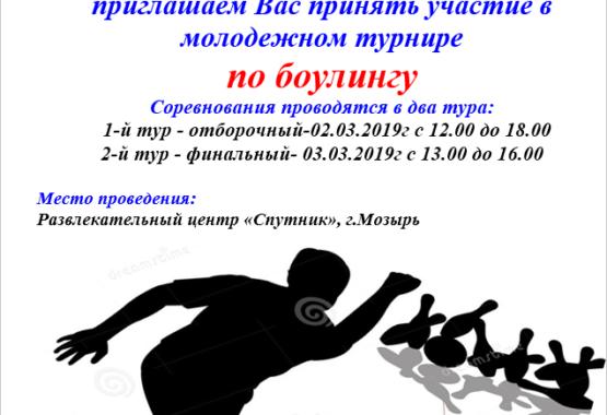 Положение  о  соревновании по боулингу