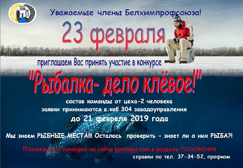 Положение  о проведении конкурса по рыбной ловле «Рыбалка — дело клёвое!»