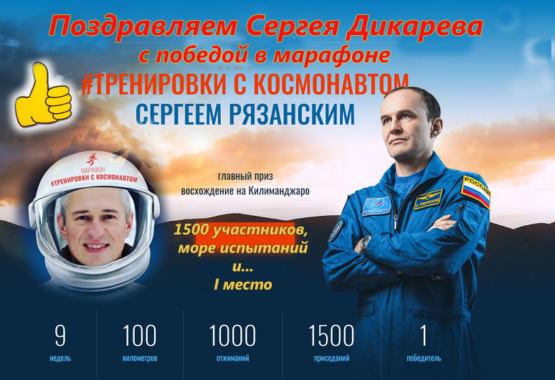 Заводчанин Сергей Дикарев (Цех№16) выиграл поездку на вершину Килиманджаро