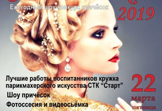 Конкурс причёсок состоится в СТК «Старт» 22 марта в 17.30