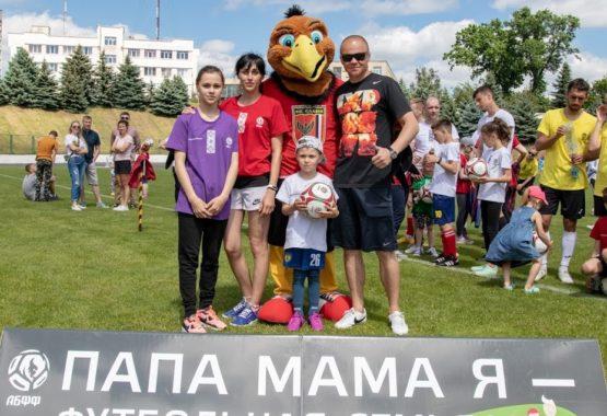 «Папа, мама, я — футбольная семья 2019»