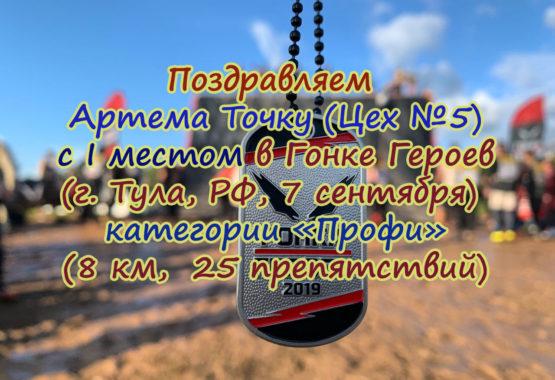 Всероссийская Гонка Героев