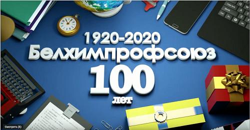 Первичная профсоюзная организация ОАО «Мозырский НПЗ»
