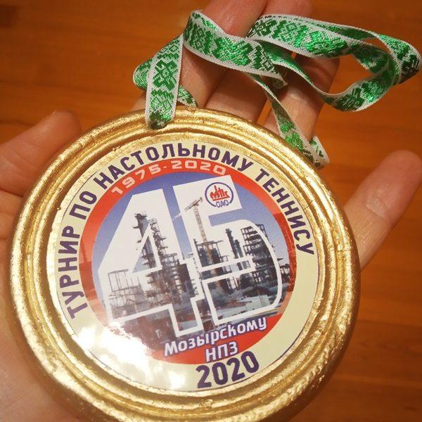Открытый турнир по настольному теннису, посвященный 45-летию выпуска первой товарной продукции на Мозырском НПЗ