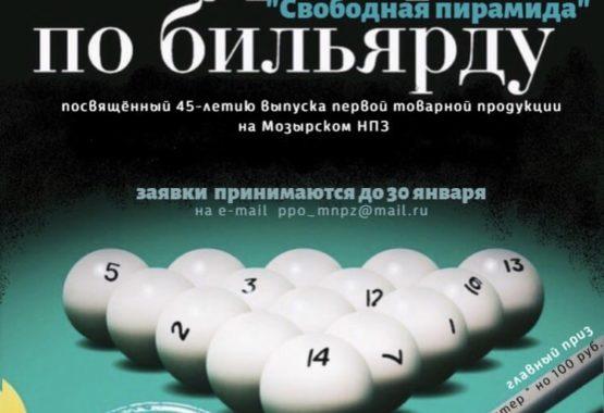 Турнир по бильярду, посвященный 45-летию выпуска первой товарной продукции на Мозырском НПЗ