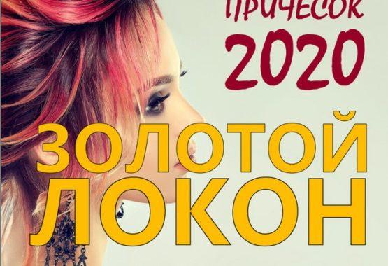 Анонс конкурса парикмахерского искусства «Золотой локон»