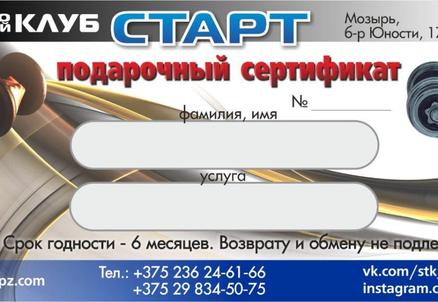 Подарочный сертификат СТК «Старт»
