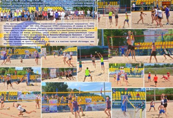 Открытый турнир по пляжному волейболу — памятные моменты