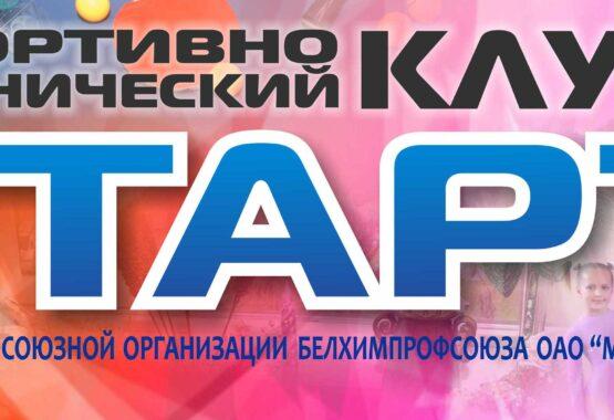 Кружки творчества в СТК «Старт».