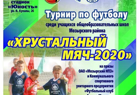 Футбольный турнир «Хрустальный мяч»