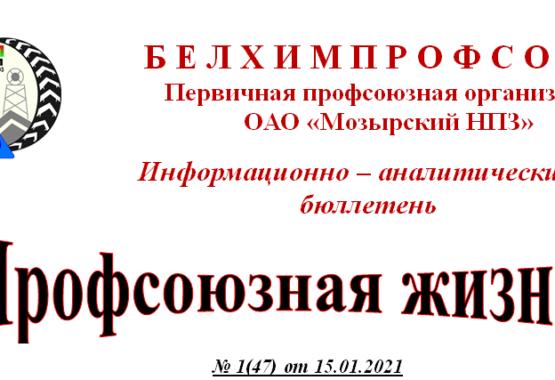 Бюллетень №1(47) от 15.01.2021