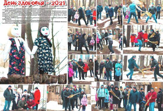 День здоровья цехового комитета РМП и цеха №5 «Масленица пришла!»