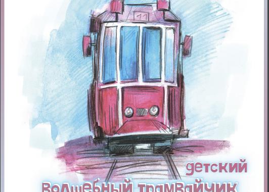 Волшебный трамвайчик