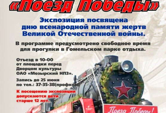 Приглашаем на тематическую экспозицию «Поезд победы»
