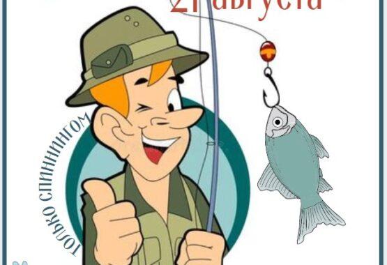 «Рыбалка — дело клёвое!»