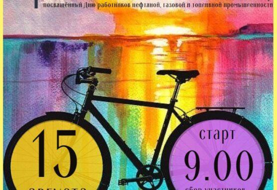 Велопробег «Красоты Полесья»