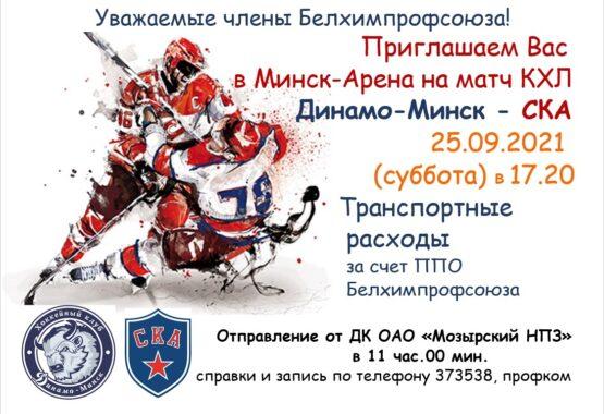 Динамо Минск — СКА 25.09