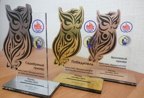 Кубок «Мозырского НПЗ» по интеллектуальным играм